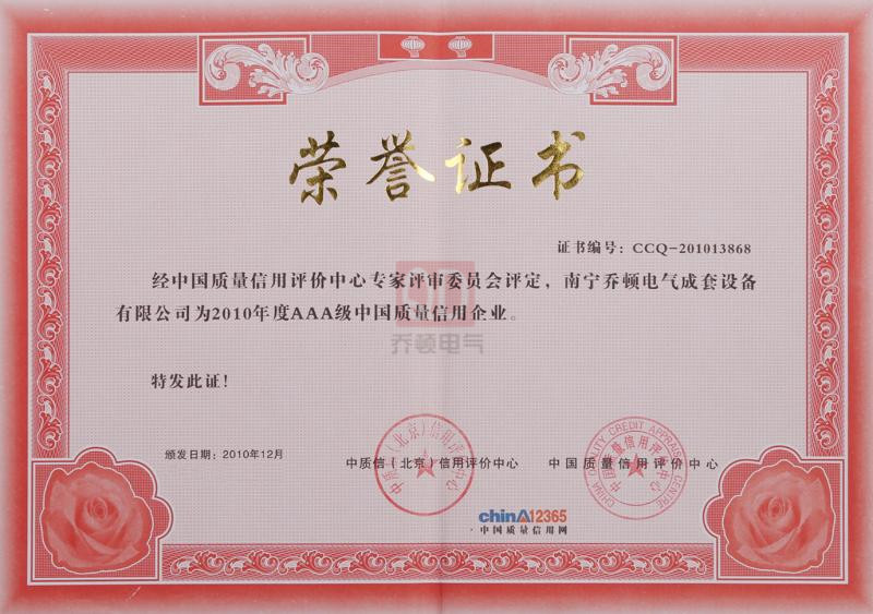 中国质量信用评价证书