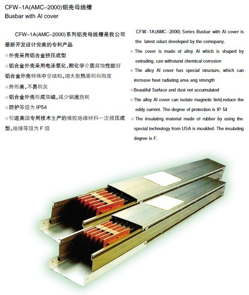 AMC2000铝壳母线槽