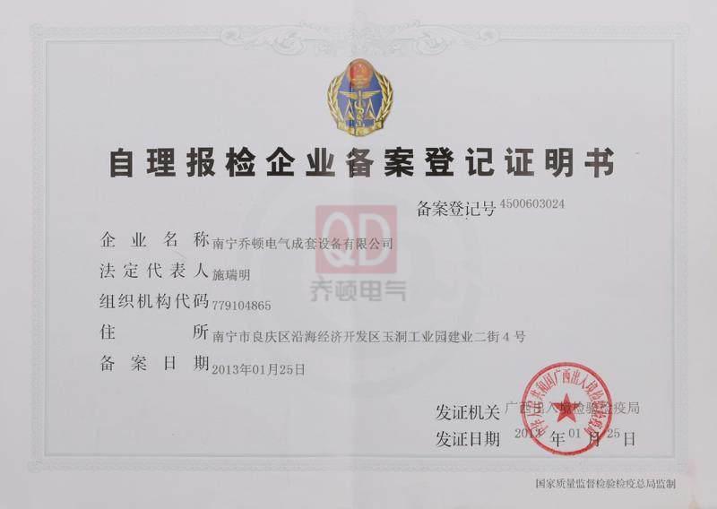 自理报检企业备案登记证